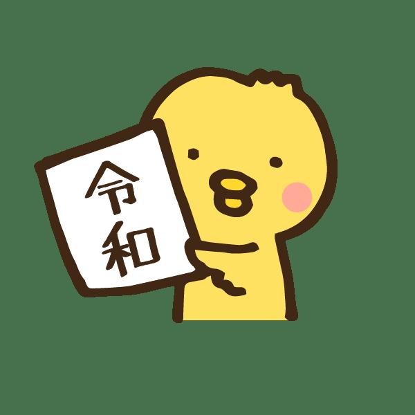 元号「令和(れいわ)」を紹介、発表するひよこのかわいい手書き商用無料イラスト素材