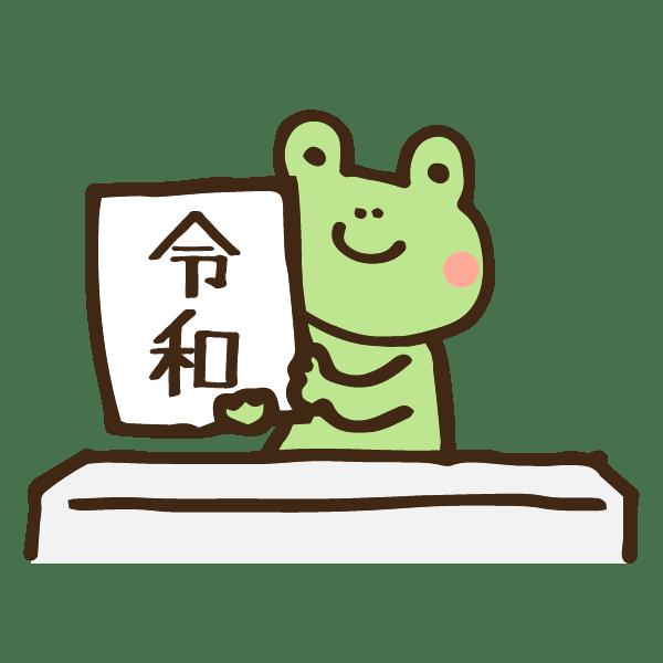 元号「令和(れいわ)」を紹介、発表するカエルのかわいい手書き商用無料イラスト素材