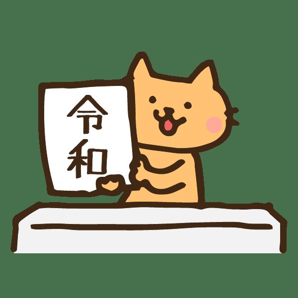元号「令和(れいわ)」を紹介、発表する猫のかわいい手書き商用無料イラスト素材