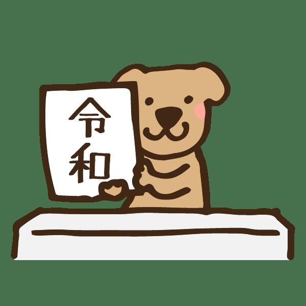 元号「令和(れいわ)」を紹介、発表する犬のかわいい手書き商用無料イラスト素材