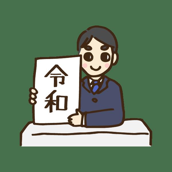 元号「令和(れいわ)」を紹介、発表する男性のかわいい手書き商用無料イラスト素材