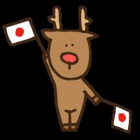 日本の旗をふるトナカイかわいい手書き商用無料イラスト素材