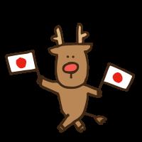 日本国旗を持って決めポーズをする動物トナカイのかわいい手書き商用無料イラスト素材